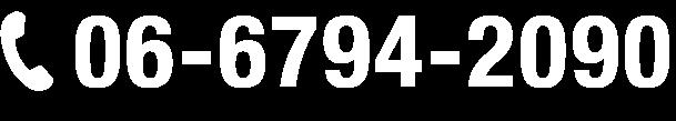 06-6794-2090